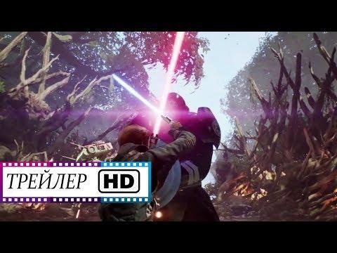 Star Wars Jedi: Fallen Order | Джедаи: Павший орден - Русский релизный трейлер HD | Игра | (2019)