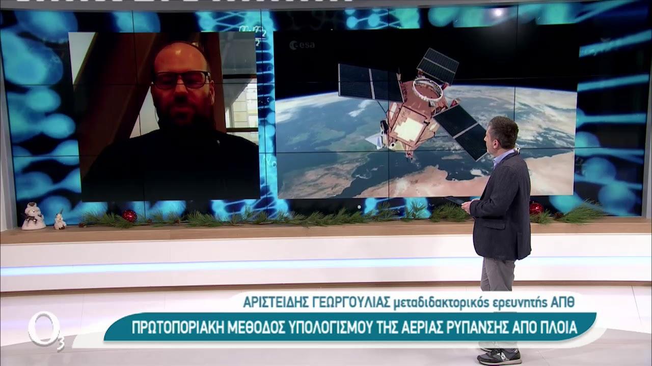 Μέθοδος εντοπισμού ατμοσφαιρικής ρύπανσης από πλοία   30/12/2020   ΕΡΤ