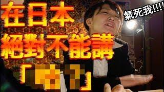 【真實故事】你真的會被邊緣..在日本絕對不能講的禁語「蛤?」... 【RyuuuTV學日文2018】#002