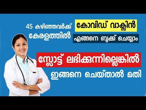 COVID VACCINE Registration Malayalam | How to Register for COVID-19 vaccination