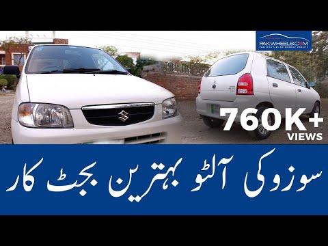 Suzuki Alto Expert Review