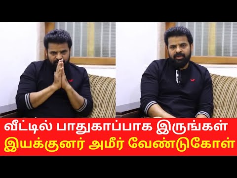 Stay in your Home says Director Ameer | Director Ameer Latest Speech 2020