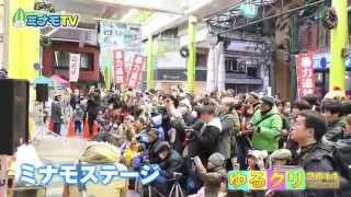 ゆるクリ2014@YANAGASE 〜ミナモTV〜