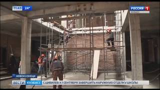 И.о. замгубернатора Глеб Орлов посетил школу №81 в Новокузнецке
