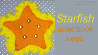 Starfish quiet book page tutorial / МК: морская звезда