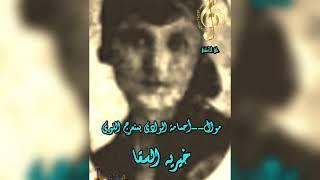 تحميل و مشاهدة خيرية السقا /أحمامة الوادي بمنعرج اللوى /علي الحساني MP3
