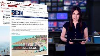 StopFake: Отравление салом, толпы туристов в Крыму и фейк от Путина