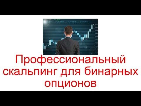 Заработать в интернете на бинарных опционах