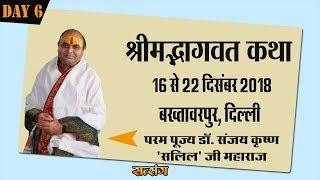 Live - Shrimad Bhagwat Katha By PP. Sanjay Krishna 'Salil' Ji - 21 December | Delhi | Day 6