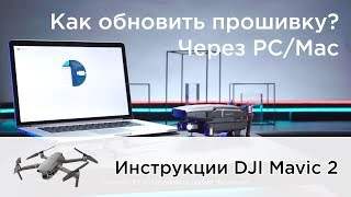 Обновление прошивки DJI Mavic 2 через DJI Assistant 2 (на русском)