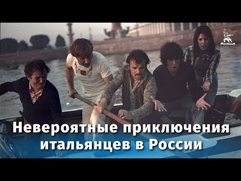 Невероятные приключения итальянцев в России (комедия, реж. Эльдар Рязанов, 1973 г.)