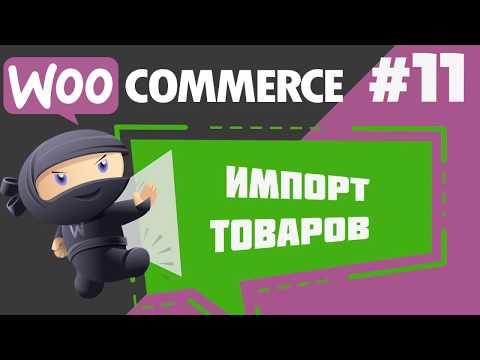 Принцип ИМПОРТА ТОВАРОВ в интернет-магазин на WooCommerce
