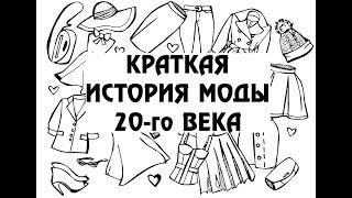 Краткая история моды 20-го века