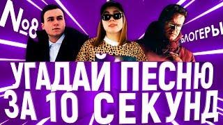 Угадай песню за 10 секунд   Песни блогеров №8   Соболев, Лиззка, Ларин и другие   GTS