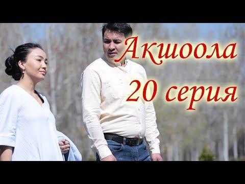 Акшоола 20 серия - Кыргыз кино сериалы видео