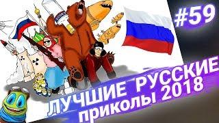 ПРИКОЛЫ 2018, Август, №59, ЛУЧШИЕ РУССКИЕ ПРИКОЛЫ ЗА ЛЕТО 2018 / RFV