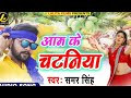 Samar Singh का  - आम के चटनियां  - Bhojpuri Hit Chaita Audio Song 2018