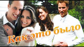 Кейт Миддлтон и принц Уильям до брака: Как это было
