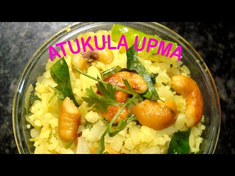 Atukula upma(అటుకుల ఉప్మా )