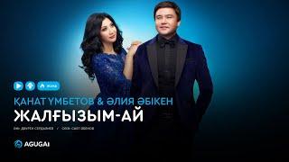 Қанат Үмбетов & Әлия Әбікен - Жалғызым-ай (аудио)