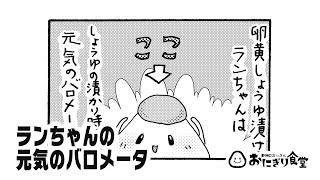 ランちゃんの元気のバロメータ【おにぎりマンガふわふわ野郎】