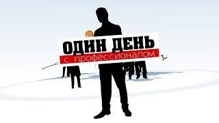 Один день с профессионалом. Выпуск 17.05.2018