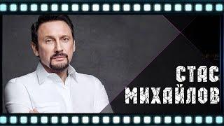 Стас Михайлов - Страдая, Падая, Взлетая  (Movie Clip 2018)