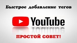 Как быстро вставить несколько тегов под своим видео YouTube
