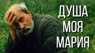 ДУША МОЯ, МАРИЯ | Драма