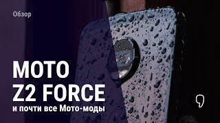 Небьющийся модульный смартфон! Обзор Moto Z2 force и всех модов