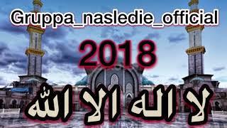 Новый нашид 2018 Гр Наследие