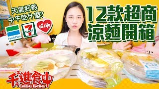 [Chien Chien Eating]Rating 12 various type of cold noodles.What can eat outside when it's hot day!?