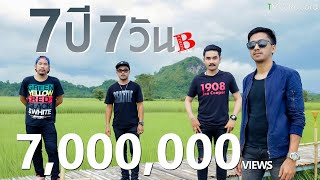 7Years 7Days By Noble | TMG OFFICIAL MV