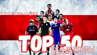 50 лучших футболистов Беларуси/50 Best Footballers Of Belorus/50 лепшых футбалістау Беларусі