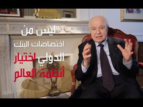 العرب اليوم - شاهد: مصير الدول العربية المقترضة من صندوق النقد الدولي