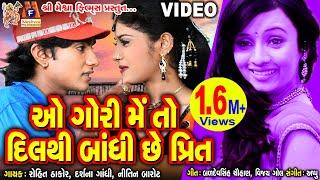 O Gori Meto Dil Thi Bandhi Chhe Preet || Rohit Thakor Super Hits Film Song ||