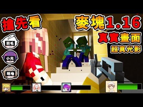 阿神(Minecraft ?) 麥塊的未來!?自帶光影!人物模組全部翻新!愚人節快樂!其實是L4D2阿xD