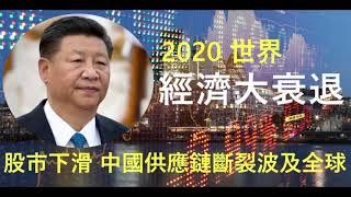 世界經濟大衰退  股市下滑  中國供應鏈斷裂波及全球廠家