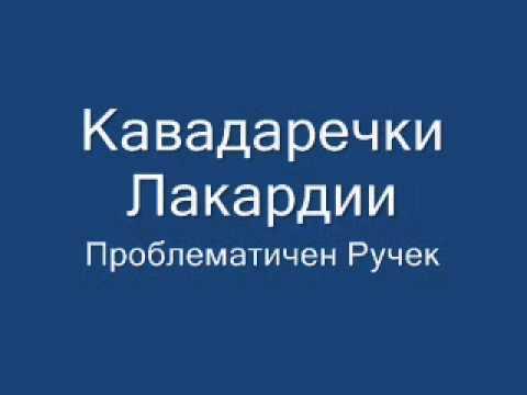 Кавадaречки Лакардии - Проблематичен Ручек.wmv