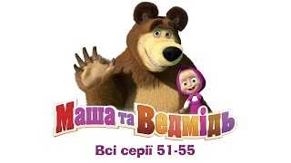 Маша та Ведмідь - Всі серії підряд (серії 51-55) Masha and the Bear