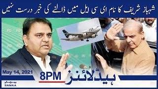 Samaa News Headlines 8pm - Shahbaz Sharif ka nam ECL main dalnay ki khabar sach nahin   SAMAA TV