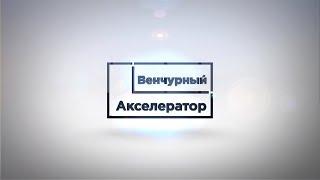 Венчурный акселератор - ускоритель бизнеса для всех! www.1va.vc