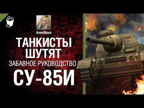 Советская ПТ САУ СУ-85И - забавное рукоVODство от AnnetNova [World of Tanks]