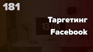Таргетинг в Facebook. Как настроить рекламу в социальных сетях? #181