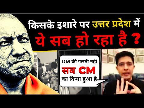 Hathras Crime पर AAP MLA Raghav Chadha ने कहाँ DM की गलती नहीं Yogi Adityanath करवा रहे हैं ये सब