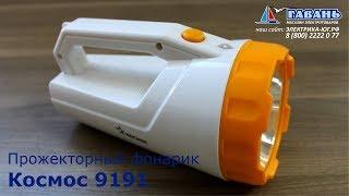 Фонарь прожекторный КОСМОС Accu 9191