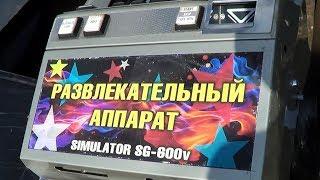 Уничтожение игровых автоматов в Иркутске