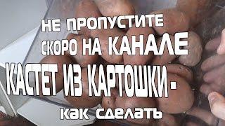 ИНТРО - КАСТЕТ ИЗ КАРТОШКИ