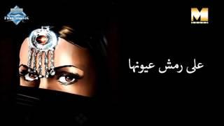 تحميل و مشاهدة Aala Remsh Oyounha (Audio) | علي رمش عيونها MP3