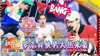 《快乐大本营》Happy Camp EP.20170819 Show Luo with Super Boy Contestants【Hunan TV Official 1080P】